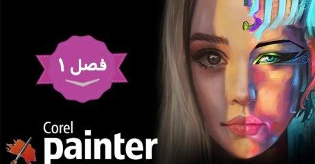 آموزش کورل پینتر Corel Painter – بخش اول