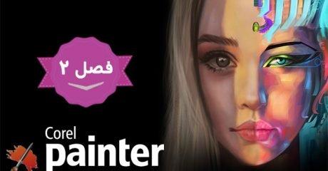 آموزش کورل پینتر Corel Painter – بخش دوم