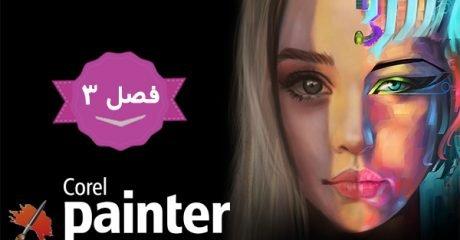 آموزش کورل پینتر Corel Painter – بخش سوم