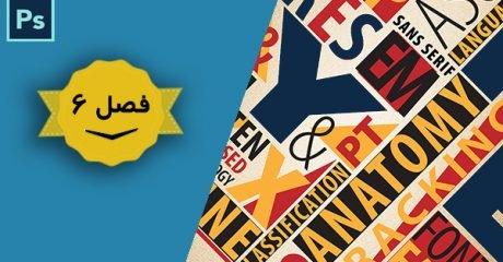 طراحی پوستر و شیت بندی در نرم افزار فتوشاپ-بخش ششم