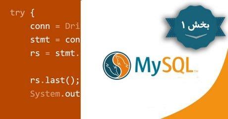 آموزش مای اس کیو ال mysql database – بخش اول