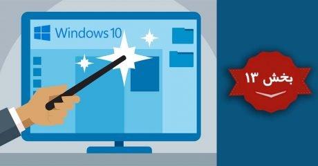 آموزش ویندوز 10 – windows 10 – بخش 13