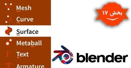 مدلسازی سطل زباله با نرم افزار بلندر Blender