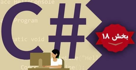 زبان برنامه نویسی سی شارپ #C – بخش 18