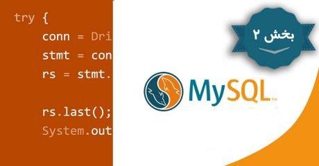 آموزش مای اس کیو ال mysql database – بخش دوم