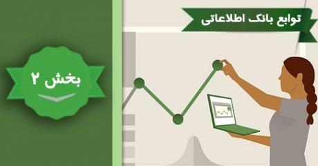آموزش توابع بانک اطلاعاتی اکسل 2016 – بخش 2