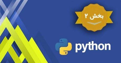 آموزش پایتون python – بخش دوم
