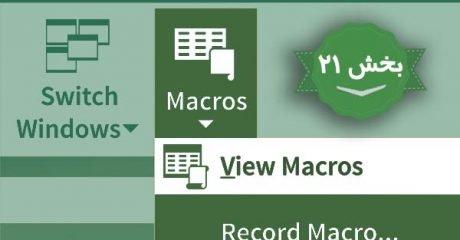 آموزش کاربردی ماکرو نویسی اکسل – بخش 21