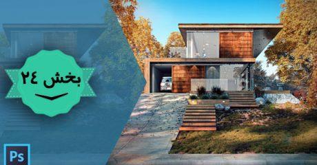 تکنیک های پیشرفته فتوشاپ معماری – بخش 24
