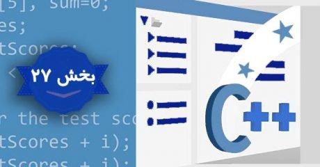 زبان برنامه نویسی سی پلاس پلاس ++C – بخش 27
