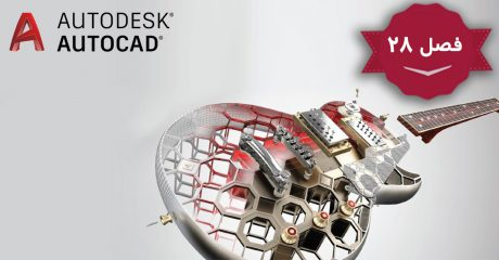 مثال های فرمان استرچ Stretch و کشیدگی مدل طراحی شده در اتوکد Autocad