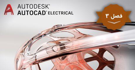 آموزش اتوکد الکتریکال autocad electrical – بخش سوم