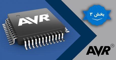 آموزش میکروکنترلر AVR و CodevisionAVR – بخش 3