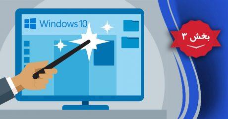 آموزش ویندوز 10 – windows 10 – بخش 3