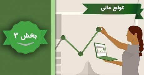 آموزش توابع مالی اکسل 2016 – بخش 3