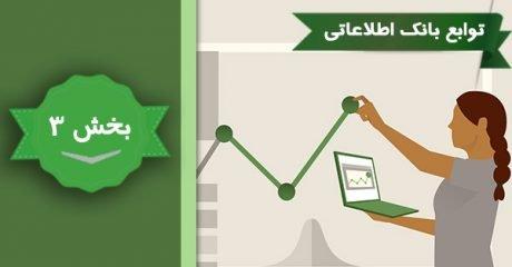 آموزش توابع بانک اطلاعاتی اکسل 2016 – بخش 3