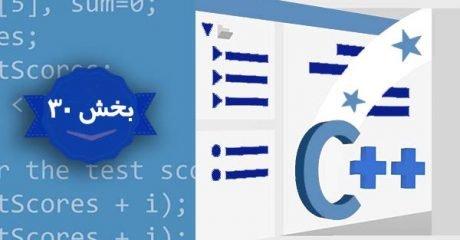 زبان برنامه نویسی سی پلاس پلاس ++C – بخش 30