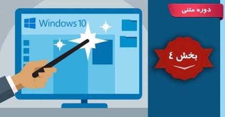 آشنایی با محیط سیستم عامل ویندوز 10 -بخش 4