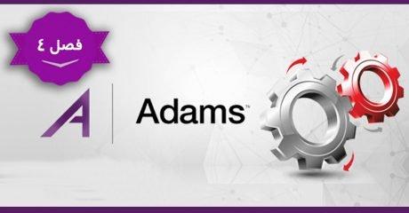 آموزش آدامز msc adams  – بخش چهارم