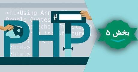 آموزش برنامه نویسی php پی اچ پی – بخش 5