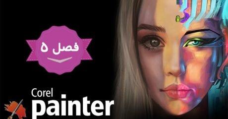 آموزش کورل پینتر Corel Painter – بخش پنجم