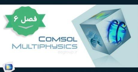 آموزش کامسول مولتی فیزیکس comsol multiphysics – بخش ششم
