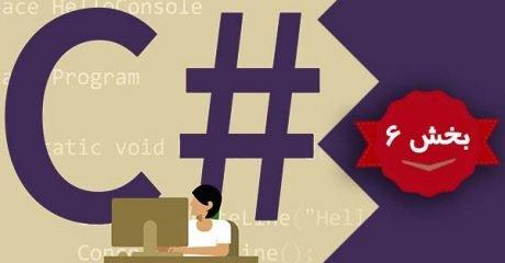 زبان برنامه نویسی سی شارپ #C – بخش 6