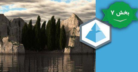 اضافه کردن صخره و تنظیم نور خورشید در نرم افزار ویویی vue