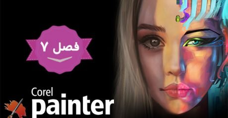 آموزش کورل پینتر Corel Painter – بخش هفتم