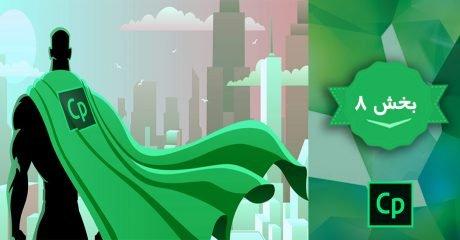 تولید محتوای الکترونیک با نرم افزار ادوبی کپتیویت Adobe Captivate – بخش 8