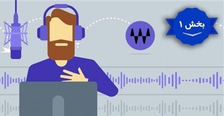 آموزش مسترینگ موسیقی با پلاگین ویوز  Waves– بخش 1