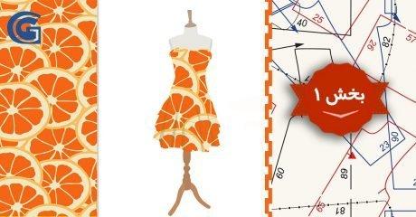 آموزش طراحى الگو و سایزبندى با نرم افزار جمینی gemini– بخش 1