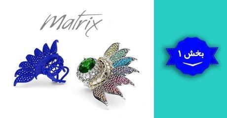 آموزش نرم افزار طراحی مدل طلا و جواهرات ماتریکس Matrix – بخش 1