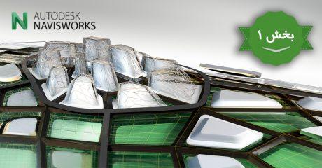 آموزش مدیریت ساخت با نرم افزار نویس ورک NavisWorks – بخش 1