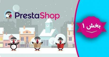 آموزش فروشگاه ساز با پرستاشاپ prestashop– بخش 1