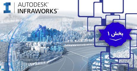 آموزش طراحی زیر ساخت با نرم افزار اتودسک اینفرا ورکس  Autodesk InfraWorks– بخش 1
