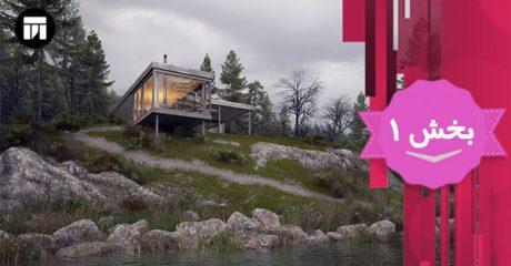 آموزش نرم افزار Twinmotion توین موشن برای ایجاد انیمیشن معماری– بخش 1
