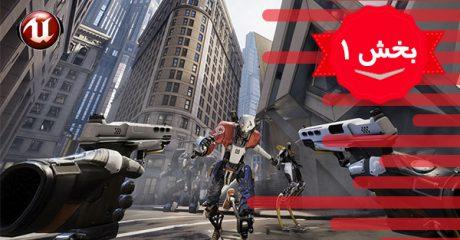 آموزش بازی سازی با نرم افزار آنریل انجین unreal engine– بخش 1