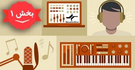 آموزش آهنگسازی دیجیتال با نرم افزار استودیو وان Studio One – بخش 1