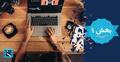 آموزش نرم افزار Wondershare Video Editor واندرشر ویدیو ادیتور– بخش 1