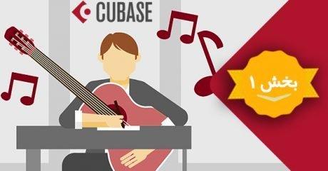آموزش آهنگسازی با نرم افزار کیوبیس cubase  – بخش 1