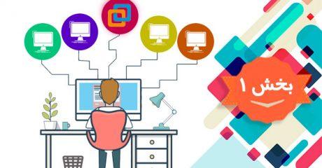 آموزش نصب سیستم عامل مجازی با نرم افزار VMWare وی ام ویر– بخش 1
