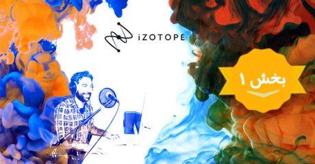 آموزش مسترینگ موسیقی با ایزوتوپ اوزون Ozone – بخش 1