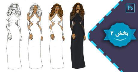 طراحی مد و فشن و لباس در فتوشاپ Photoshop for Fashion Design – بخش 2