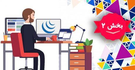 آموزش کاربردی برنامه نویسی وب با جی کوئری jQuery– بخش 2