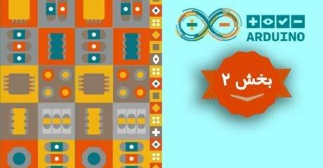 آموزش نرم افزار آردوینو Arduino – بخش 2