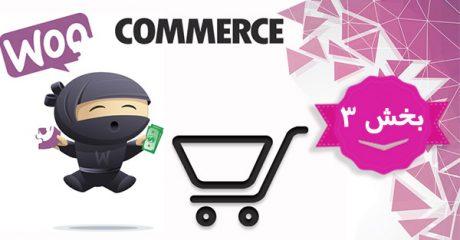 آموزش ساخت فروشگاه اینترنتی با ووکامرس  WooCommerc– بخش 3