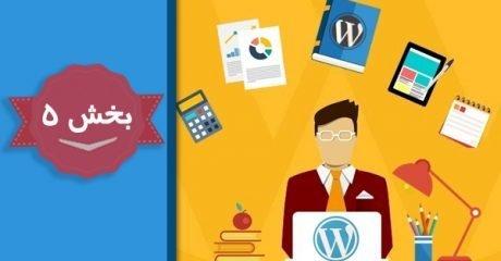 آموزش طراحی سایت با وردپرس wordpress – بخش پنجم