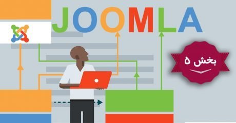 آموزش طراحی سایت با جوملا joomla – بخش 5
