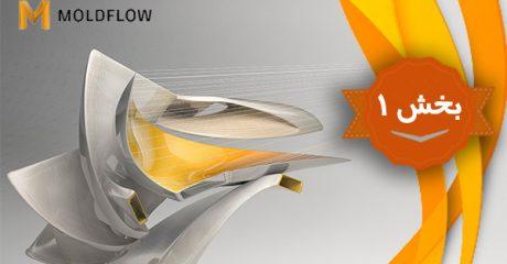 آموزش گام به گام نرم افزار Mold Flow مولد فلو – بخش 1
